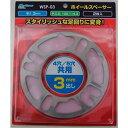【在庫限り】大自工業 ホイールスペーサー 3mm 2枚入り WSP-03