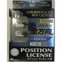 【在庫限り】ウインズ LED 全方向型ポジションバルブ 12V 2個入 (車用品) WZ-939