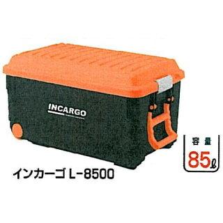 天馬INCARGO(インカーゴ)レジャー収納L-8500