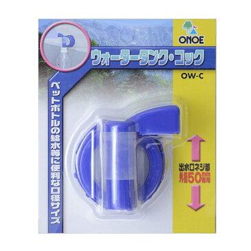 尾上製作所 ウォータータンク用 コック OW-C