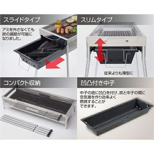 山善YAMAZENキャンパーズコレクションステンレスBBQスライド80NCP-80