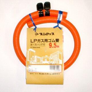 ダンロップLPガス用ゴム管ホースバンド付9.5mm