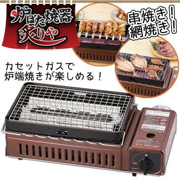 Iwatani(イワタニ) 炉ばた焼き器・炉端焼き炙り屋・炙りや(バーベキューコンロ、バーベキューグリル、家庭用焼き鳥、BBQ、カセットガス) [CB-ABR-1]