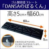 DANSAのぼるくん(ゴム製段差プレート)s高さ5cm用 5-60