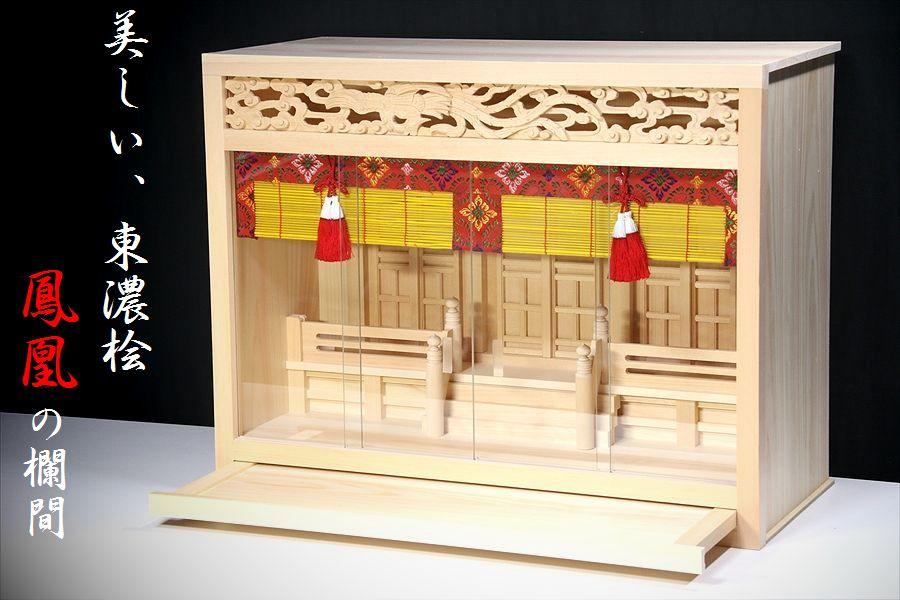 美しい、東濃桧■鳳凰の箱宮■ 彫刻欄間 ■ 神棚 18号 神棚の大きさ 高さ43 幅55 奥行き27:神棚・神具・仏具 やまこう