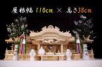五社■特々大 110cm■美彫り 昇龍大社 入母屋 神棚■真榊 神具付■特別・限定仕様