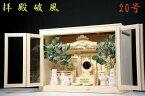 箱宮三社■20号■大型 拝殿破風■東濃ひのき 神棚/神具付き