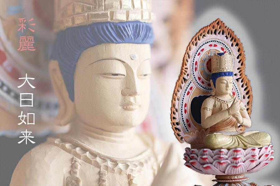 仏像 限定数■2.5寸■大日如来像 蓮華座 総柘植 真言宗 ご本尊 色付き 淡彩色■仏具:神棚・神具・仏具 やまこう