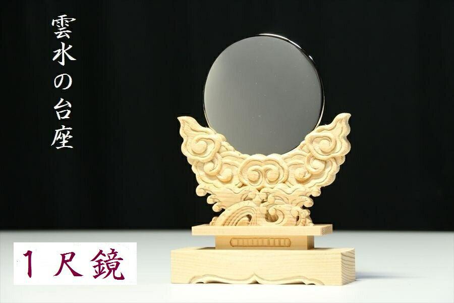 特上 雲水彫 神鏡■ 尺/特々大■職人手彫り■モダン神棚 ご神体に:神棚・神具・仏具 やまこう