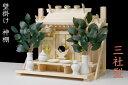 三社 ■ 壁掛け型 ■ 神具 棚板付き 神棚セット ■ 国産 上 ひのき製