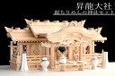 三社 ■ 特大 84cm ■ 美彫り・昇龍大社 / 入母屋 神棚セット ■ 銀ちりめん神具 ■ 限定
