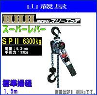 H.H.H(スリーエッチ)【スーパーレバー】SP26300kg(揚量:6.3ton/標準揚程:1.5m)