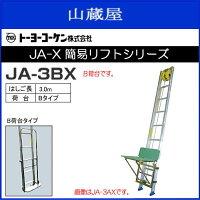 ■トーヨーコーケン■JA-X簡易リフトシリーズJA-3BX[B荷台/3mはしご]分割組立式の簡易型リフトはしご、ウインチ、荷台に分割でき運搬にも最適!