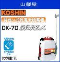 工進 背負い式乾電池噴霧器 消毒名人DK-7D (タンク容量:7L) 乾電池式・女性にもお年寄りにも作業ラクラク《北海道、沖縄、離島は別途送料がかかります。》《代引き不可》