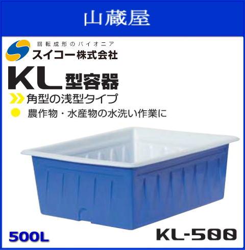 角型容器 500L[KL型容器(KL-500型)]/スイコー/農作物、水産物の水洗いに/角型の浅型タイプ 《北海道、東北、沖縄、離島は別途、送料がかかります。:代引き不可》:ヤマクラ
