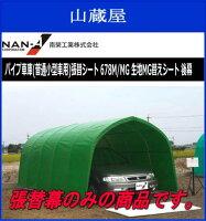 南栄工業パイプ車庫678M/MG(普通小型車用)生地MG(モスグリーン)替えシート後幕