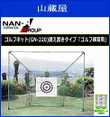 【6月の特売セール】ゴルフネット(GN-220)据置きタイプ[ゴルフ練習用]【南栄工業/ナンエイ】≪送料無料(一部地域を除く≫