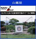 【6月の特売セール】ゴルフネット(GN-720)据置き折り畳みタイプ[ゴルフ練習用]【南栄工業/ナンエイ】≪送料無料(一部地域を除く≫