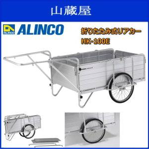ALINCO:折りたたみ式リアカー HK-100E ノーパンクタイヤを標準装備したスタンダード...