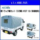 アルミス軽トラック幌セット(3方開)KST1.9(新タイプ用)