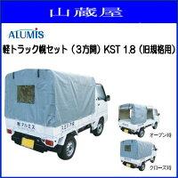 アルミス軽トラック幌セット(3方開)KST1.8(旧タイプ用)