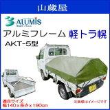 【7月の特売セール】■アルミス■ アルムフレーム軽トラ幌 AKT-5型 軽トラの荷台を雪・雨から守る、軽くて丈夫な荷台幌(ほろ)