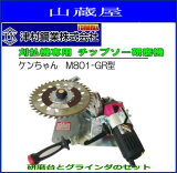【9月の特売セール】ツムラ チップソー研磨機(刈払機専用)ケンちゃん M801-GR型 片手でハンドルを持ち左右に振るだけで刃が自動で送って研磨します。《送料無料(一部地域を除く)》