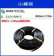 十川ゴム エコノミーDXホース《黒高圧スプレー用》(φ8.5mmX100m) / (動噴用スプレーホース)☆耐候性、耐薬品性にも優れた素材を採用。