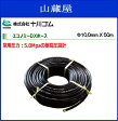 十川ゴム エコノミーDXホース《黒高圧スプレー用》(φ10.0mmX50m) / (動噴用スプレーホース)☆耐候性、耐薬品性にも優れた素材を採用。