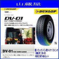 軽トラック用新品タイヤ