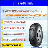 軽トラック用スタッドレスタイヤDUNLOP(DSV-01)4本セット 145R12(6P)スタッドレスタイヤ4本セット「タイヤのみです」