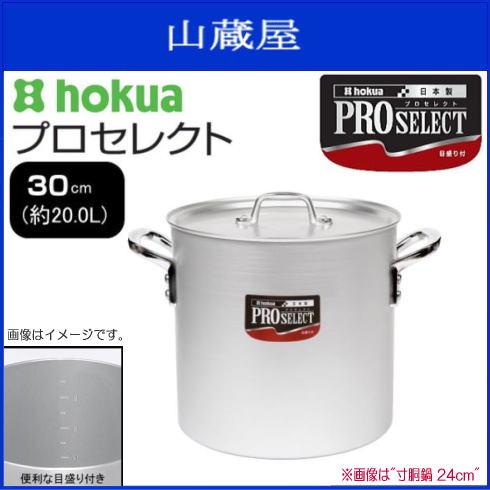 プロセレクト浅型片手鍋 アルミ (目盛付) 30cm