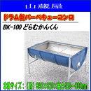ドラム缶バーベキューコンロ【BK-100どらむかんくん】
