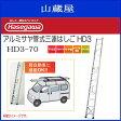 ■長谷川工業 アルミサヤ管式三連はしご■ HD3 HD3-70 全長:6.95m 縮長2.82m サヤ管構造でかさばらず、ねじれにくいコンパクト収納。トリプル滑車。