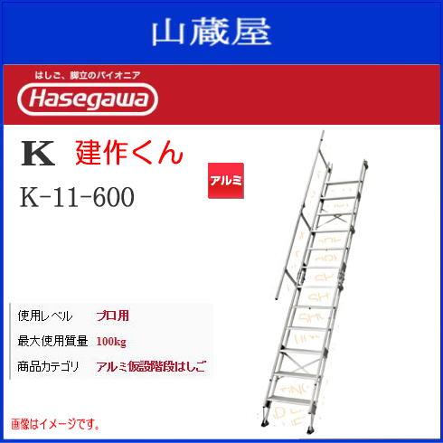 ■長谷川工業 アルミ仮設階段はしご■ 建作くん K-11-600 全長:3.7m 対応高さ2.9m ステップ幅が広く片側手摺つきで買ってすぐでも安心に作業が可能。《送料無料(一部地域を除く:代引き不可》※地域によって配達不可がございますお問い合わせ下さい。:ヤマクラ