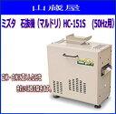 ミズタ 石抜機(マルドリ) HC-151S(50Hz用) [...