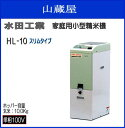 ミズタ 家庭用小型精米機 HL-10/玄米:10.0Kg 高能率スリム...