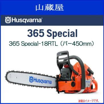 Husqvarna(ハスクバーナ) エンジンチェンソー 365 Special-18RTL 標準付属バーサイズ450mm(18インチ)