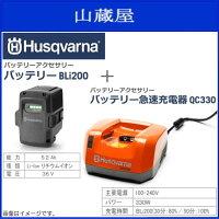 Husqvarna(ハスクバーナ)バッテリーBLi200+バッテリー急速充電器QC330《北海道、沖縄、離島は別途、送料がかかります。》