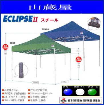 イージーアップ・テント【DX25:スチール製】(2.5mx2.5m)【 ブルー・ホワイト・グリーン 】