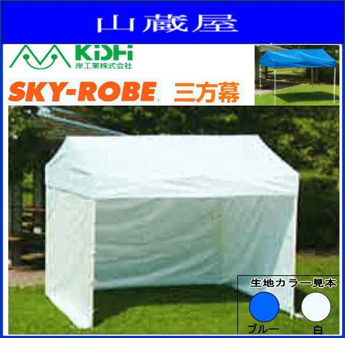 KISHIテント スカイローブ K-36用 三方幕/ 白色 / 青色 (側幕のみです。)