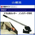 大阪タイユー ドラム缶カッター ノンスパーク刃付 ・セットは簡単!!軽い力で開缶が簡単!・ノンスパーク刃付で火花を嫌う場所でも使用できます。《北海道、沖縄、離島は別途送料がかかります。》《代引き不可》