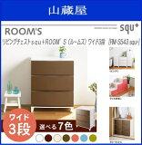 【特価商品】ROOM'S ルームス リビングチェストワイド3段[RM-S543 squ+]《送料無料(一部地域を除く)》