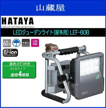 ハタヤリミテッド LEDジューデンライト[屋外用]60WLEF-60B ●軽量・コンパクトで耐強度設計の電池パック(防雨構造・難燃性樹脂ケース)《北海道、沖縄、離島は別途送料がかかります。代引き不可》