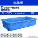 ダイライト【角型容器】RL-500L(40A排水栓付き):1個・ポリエチレン発泡成形だから肉厚、丈夫で長持ち。・低温時の耐衝撃性に優れています。