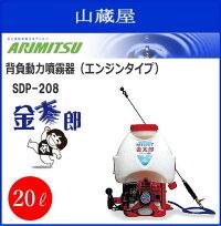 有光工業背負動力噴霧機(エンジンタイプ)SDP-208[20L]高圧シリーズ金太郎