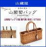 山葡萄(やまぶどう)バッグ 小籠 綱代編 (削皮)87988 和服だけでない洋服にもしっくりとなじみ普段の装いがグッとおしゃれになるやまぶどうバッグシリーズです。