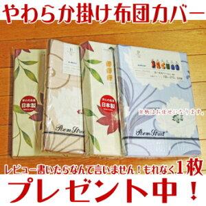 羽毛布団シングルサイズカバープレゼント
