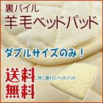 【送料無料】日本製柔らかニットとパイルの羊毛ベッドパッド〔西川リビング〕ダブルサイズ/ベッドパッド・ベッドパット・ベットパッド・ベットパット/