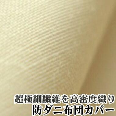 〔キングサイズ〕これアレルギーから開放!薬剤を使わず高密度織りで物理的にダニの侵入を防ぐ...